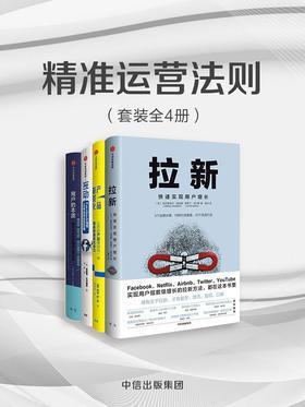 精准运营法则(套装共4册)