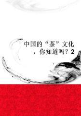 """中国的""""茶""""文化,你知道吗?2"""