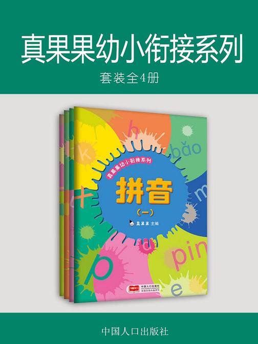 真果果幼小衔接系列(全4册)