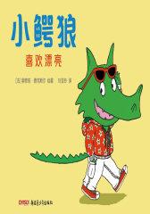 小鳄狼系列——小鳄狼喜欢漂亮(试读本)