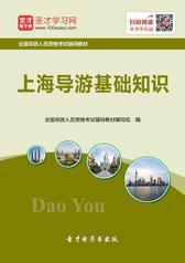 2017年全国导游人员资格考试辅导教材-上海导游基础知识