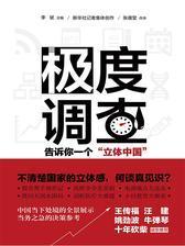 """极度调查:告诉你一个""""立体中国"""" (新华社记者历时三年,围绕重大问题,通过深度调查,揭示复杂多样的社会现实)"""
