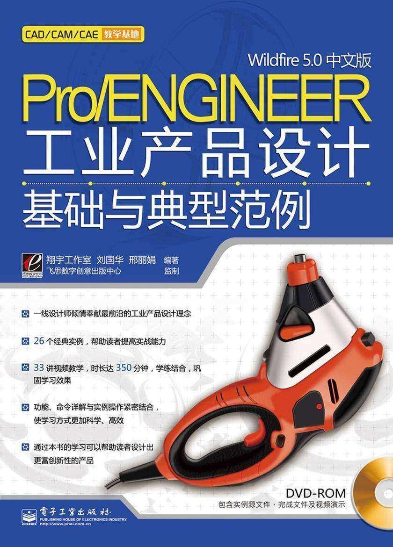 Pro/ENGINEER Wildfire 5.0中文版工业产品设计基础与典型范例(含DVD光盘1张)