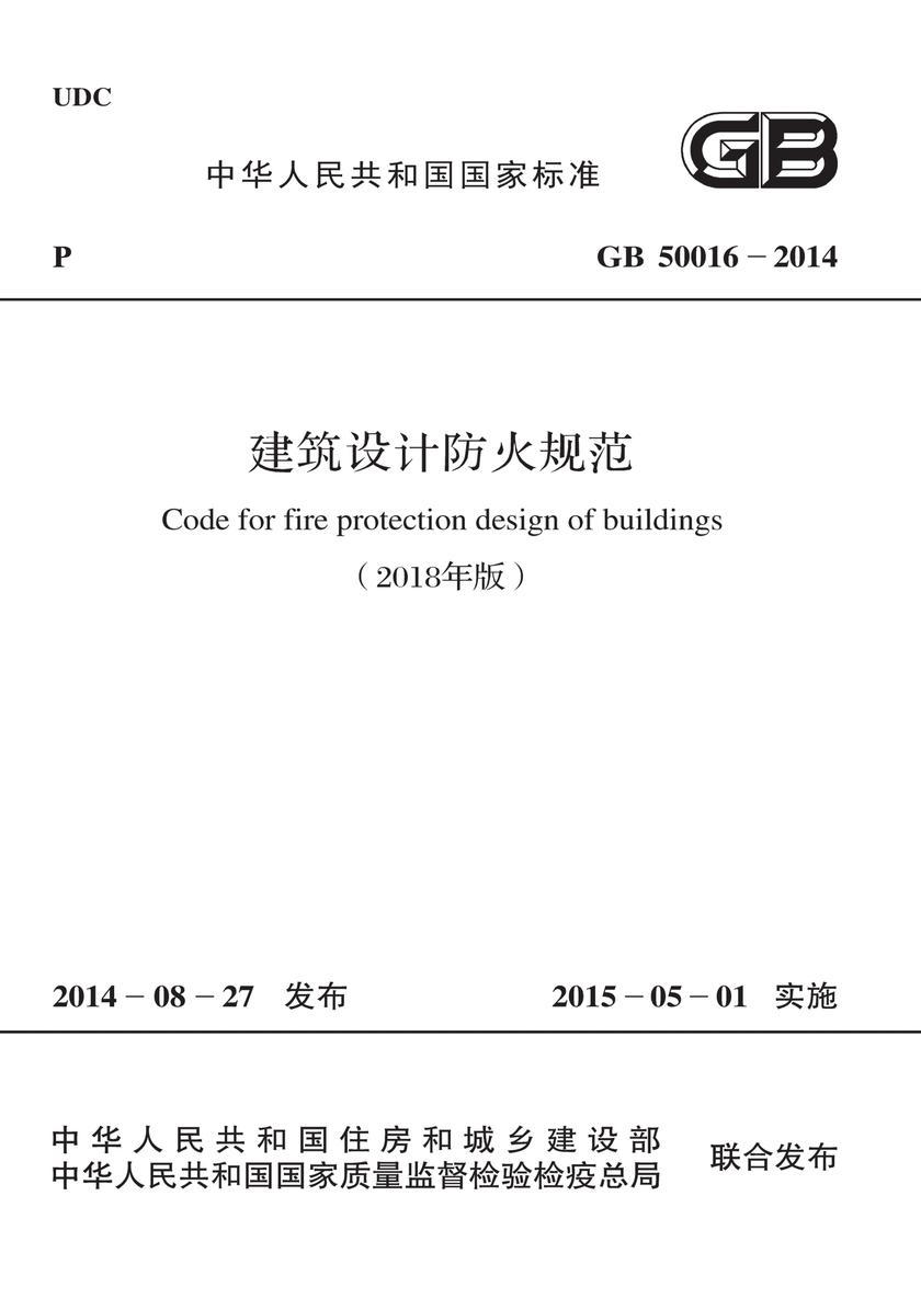 GB 50016-2014 建筑设计防火规范(2018年版)