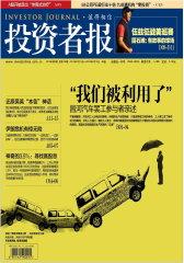 投资者报 周刊 2012年06期(电子杂志)(仅适用PC阅读)