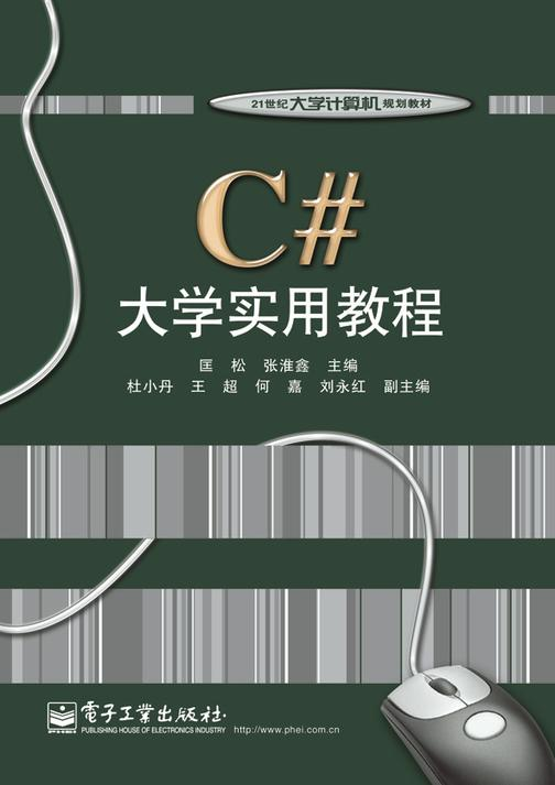 C#大学实用教程