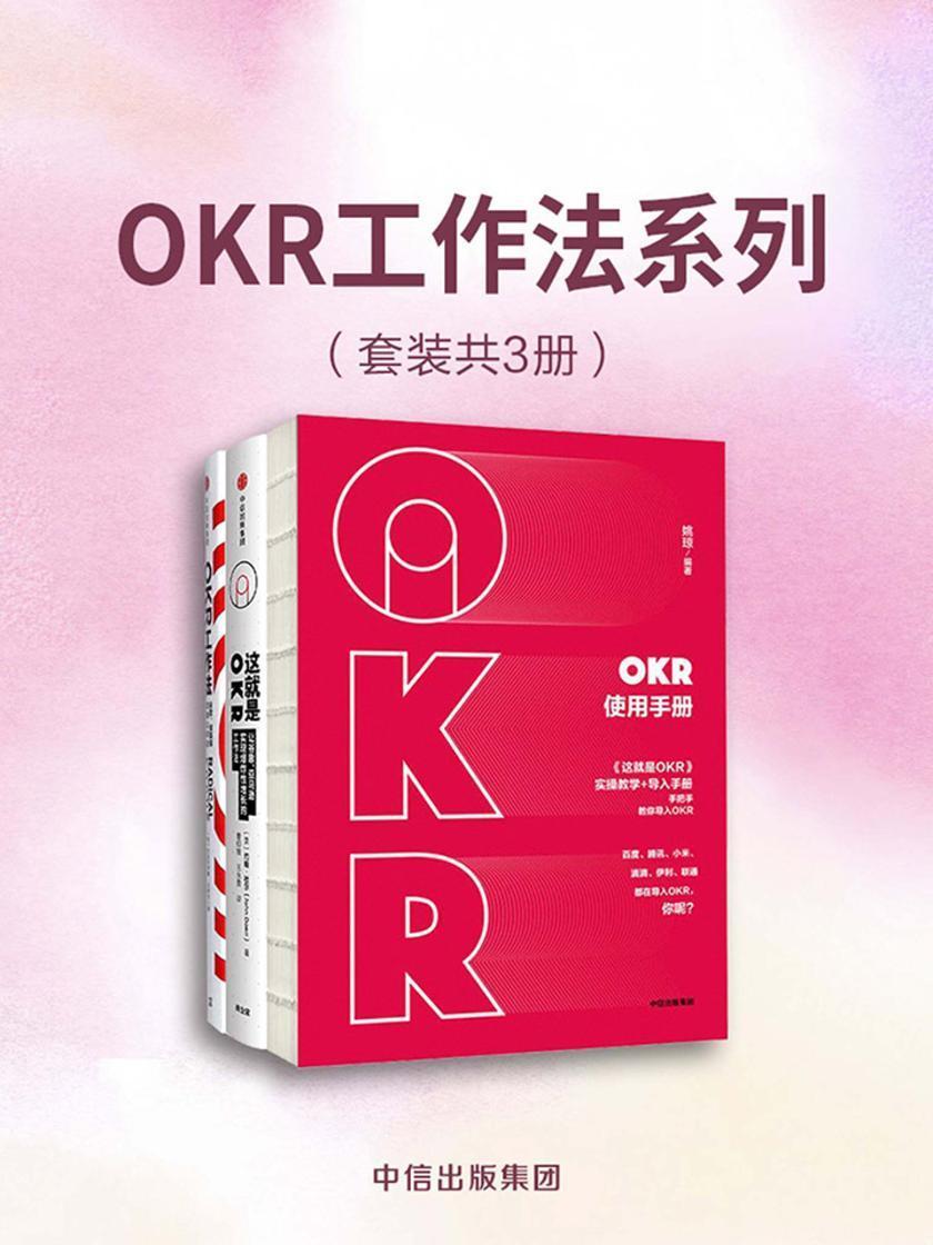 OKR工作法系列(套装共3册)