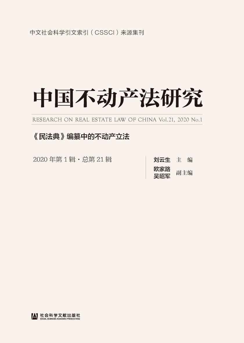 中国不动产法研究(2020年第1辑/总第21辑):《民法典》编纂中的不动产立法