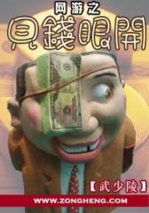 网游之见钱眼开(1)