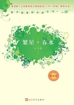 繁星 春水 (语文新课标必读丛书:最新版)