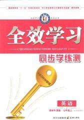*学习系列丛书:同步学练测·英语·译林牛津版·七年级上(仅适用PC阅读)