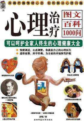 心理治疗图文百科1000问(仅适用PC阅读)
