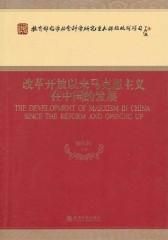 改革开放以来马克思主义在中国的发展(仅适用PC阅读)