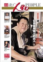 北广人物第33期(电子杂志)