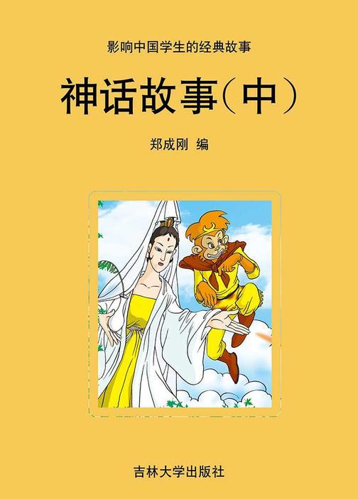 神话故事(中)