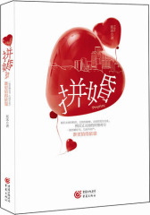 拼婚——繁华都市中的婚房诱惑(试读本)