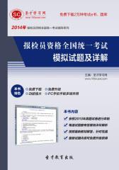 圣才学习网·2014年报检员资格全国统一考试模拟试题及详解(仅适用PC阅读)