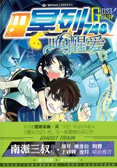 冥列748·唤醒爱(电子杂志)