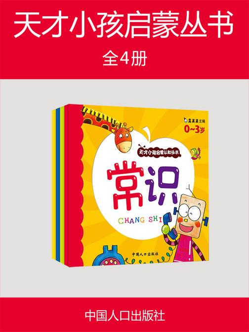 天才小孩启蒙丛书(全4册)