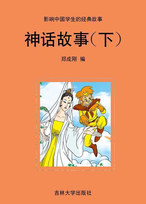 神话故事(下)