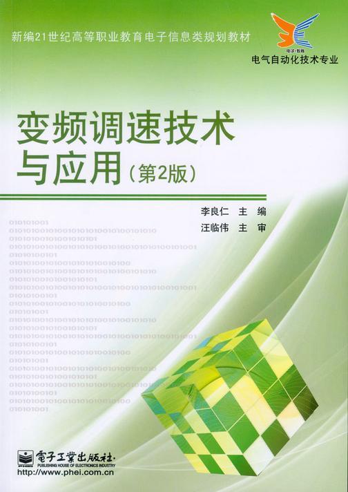 变频调速技术与应用(第2版)
