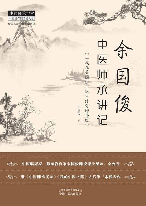 余国俊中医师承讲记:《我在美国讲中医》修订增补版