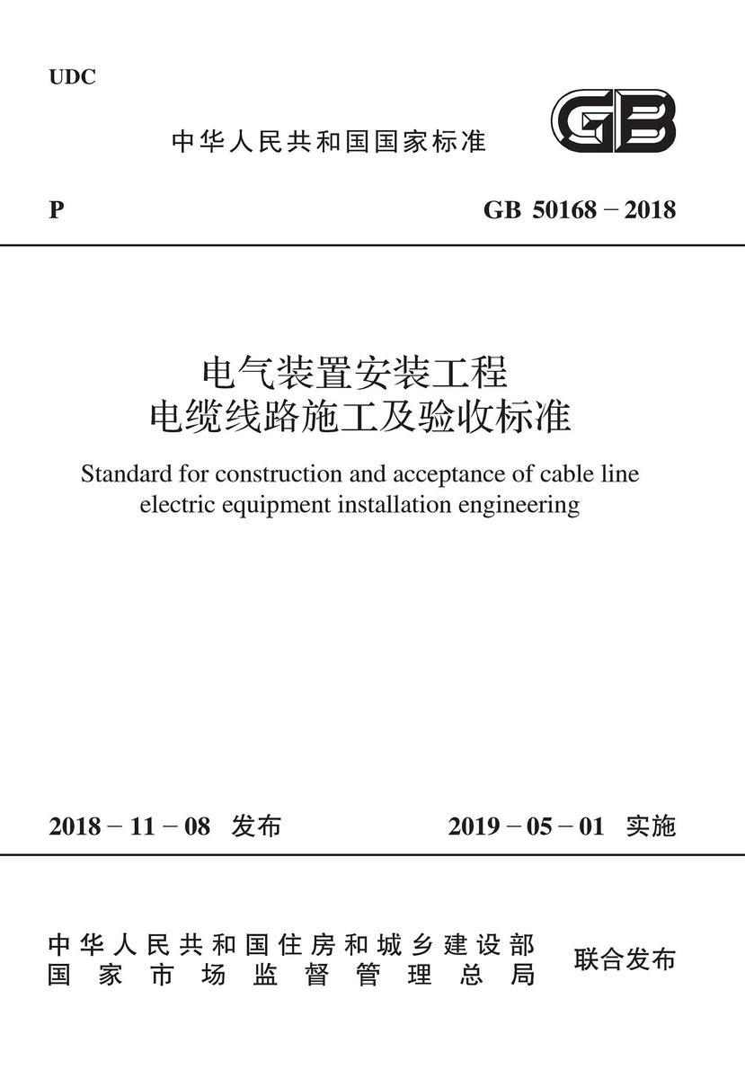 GB 50168-2018 电气装置安装工程  电缆线路施工及验收标准