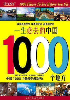 一生必去的中国1000个地方(仅适用PC阅读)