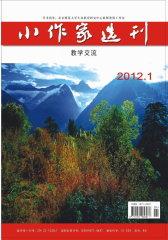 小作家选刊·教学交流 月刊 2012年01期(电子杂志)(仅适用PC阅读)