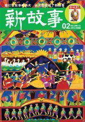 新故事·时尚版 月刊 2012年02期(电子杂志)(仅适用PC阅读)