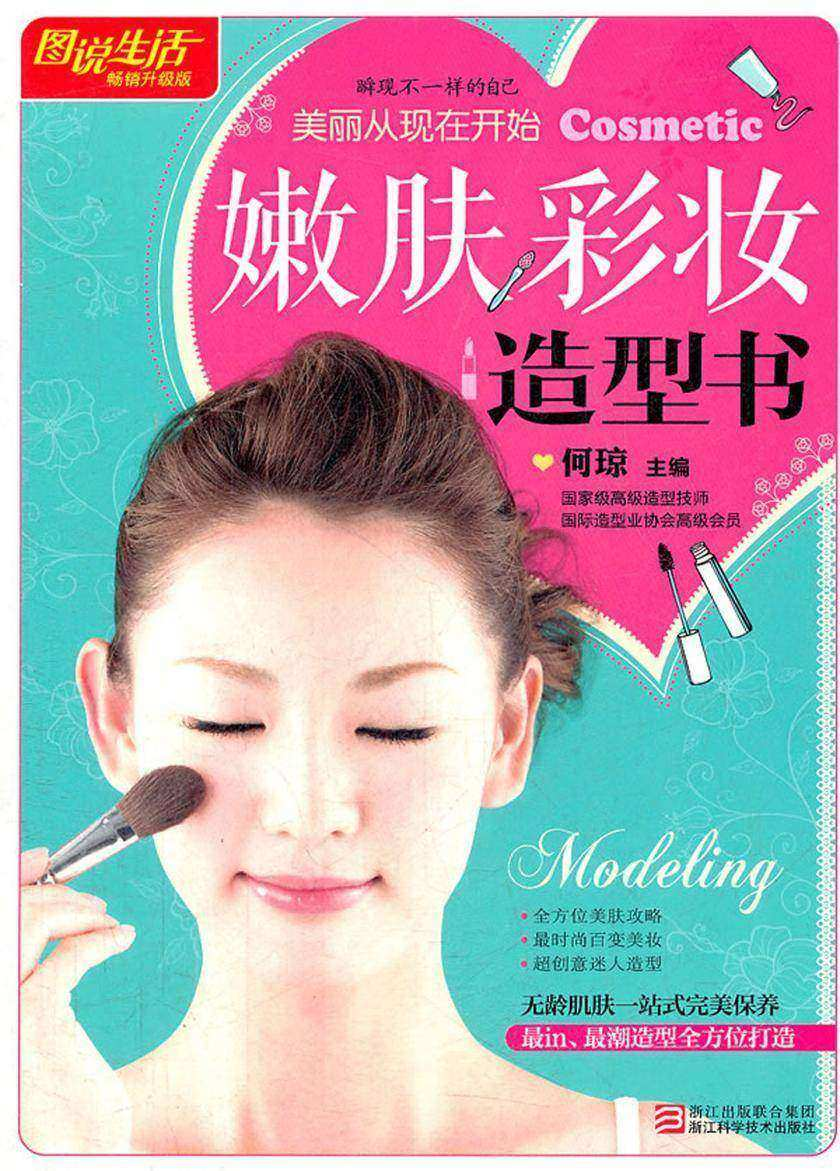 嫩肤  彩妆  造型书(仅适用PC阅读)