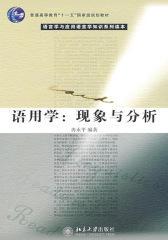 语用学--现象与分析(语言学与应用语言学知识系列读本)
