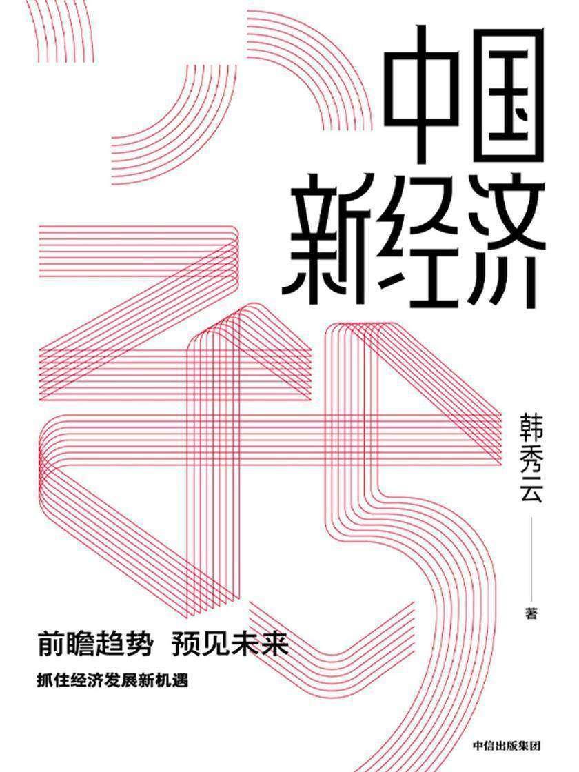 中国新经济