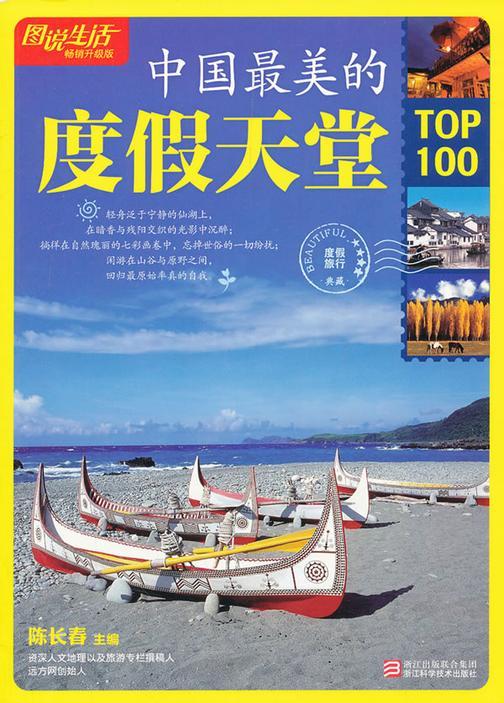 中国 美的度假天堂TOP100