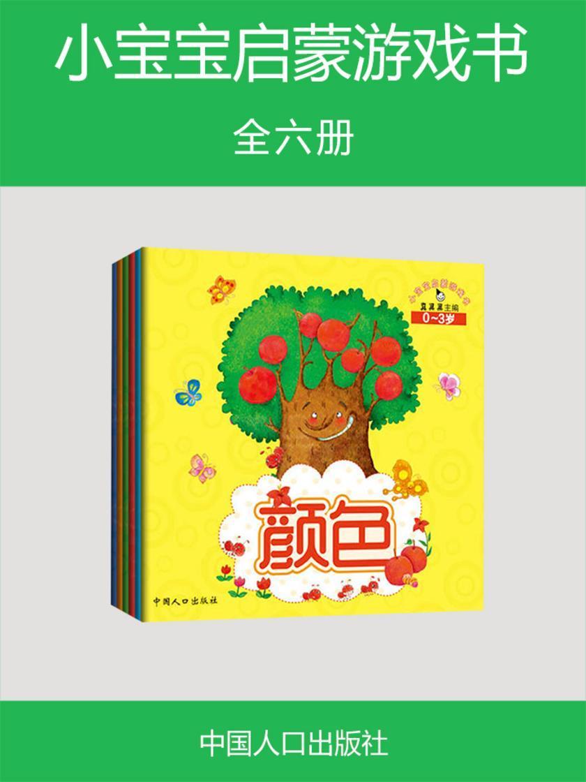 小宝宝启蒙游戏书(全六册)