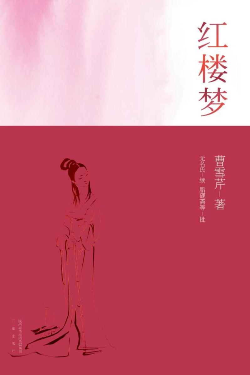 红楼梦:全2册