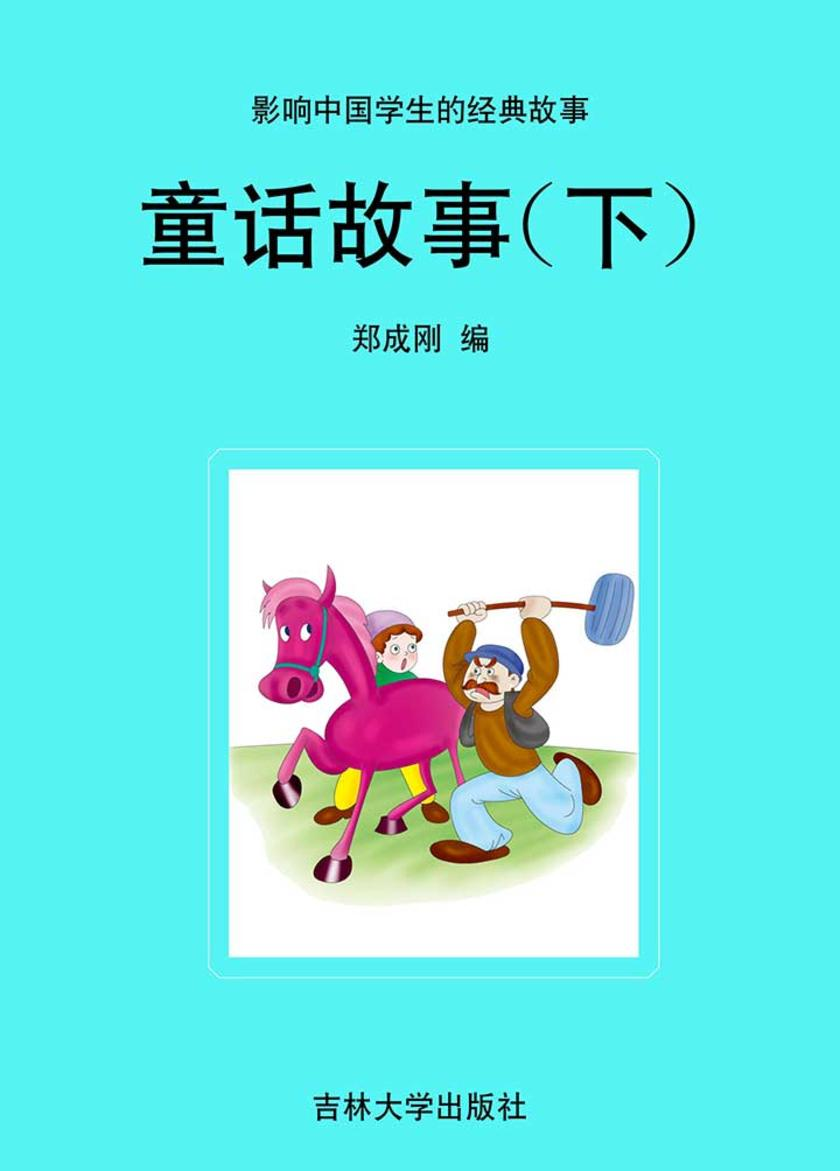 童话故事(下)