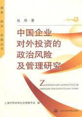 中国企业对外投资的政治风险及管理研究
