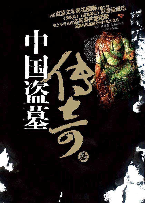中国盗墓传奇