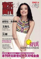 音乐周刊 双周刊 2012年03期(电子杂志)(仅适用PC阅读)