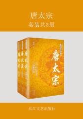 唐太宗(长篇历史小说经典书系)