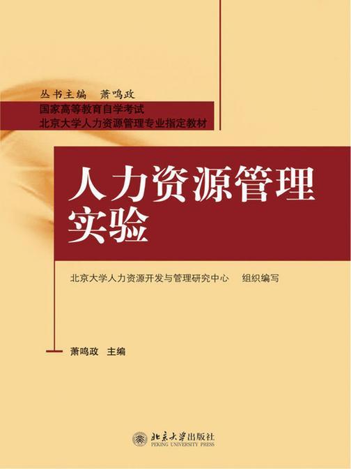人力资源管理实验(国家高等教育自学考试北京大学人力资源管理专业指定教材)