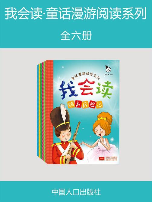 我会读·童话漫游阅读系列(全六册)