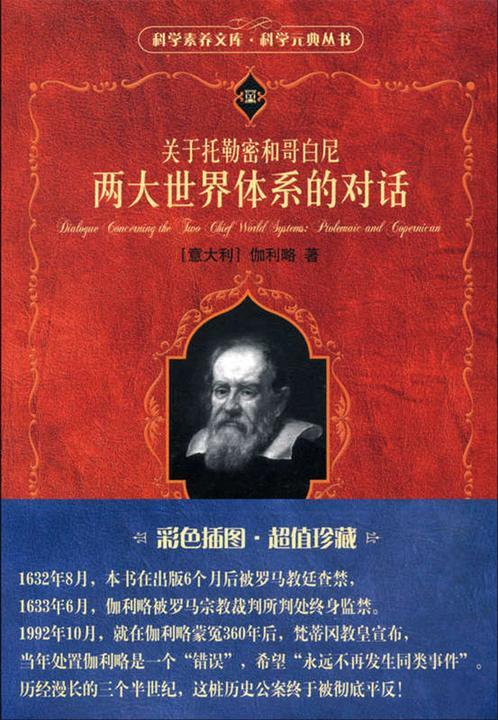 关于托勒密和哥白尼两大世界体系的对话(科学素养文库.科学元典丛书)