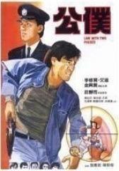 公仆 粤语(影视)