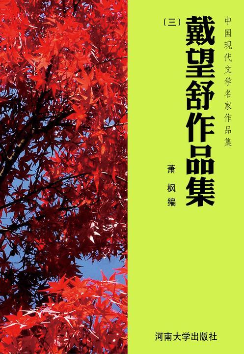 戴望舒作品集(3)