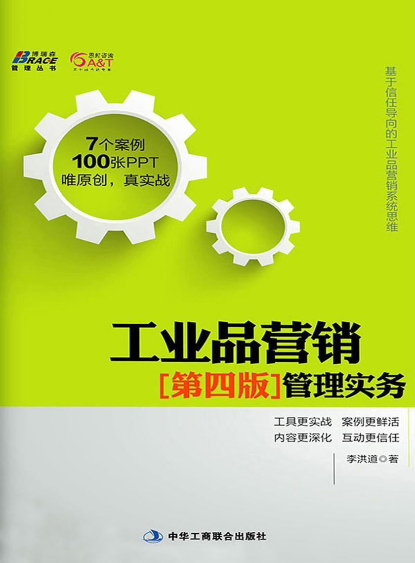 工业品营销管理实务(第四版)