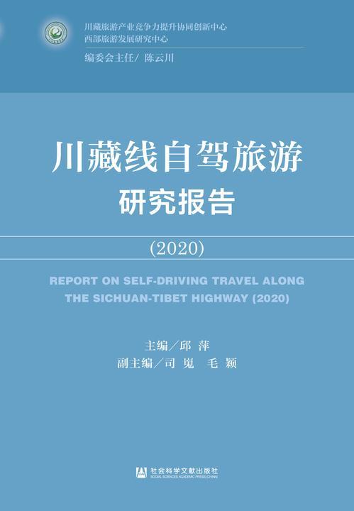 川藏线自驾旅游研究报告(2020)