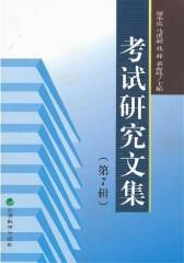 考试研究文集(第7辑)(仅适用PC阅读)