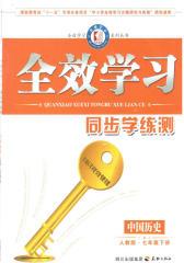 全效学习系列丛书:同步练习册.中国历史七年级.下册(仅适用PC阅读)